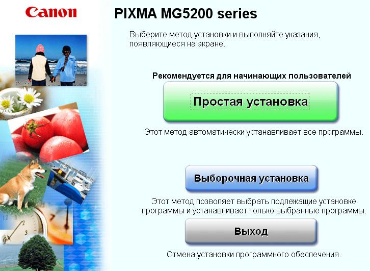 скачать драйвера для принтера canon pixma mg5200