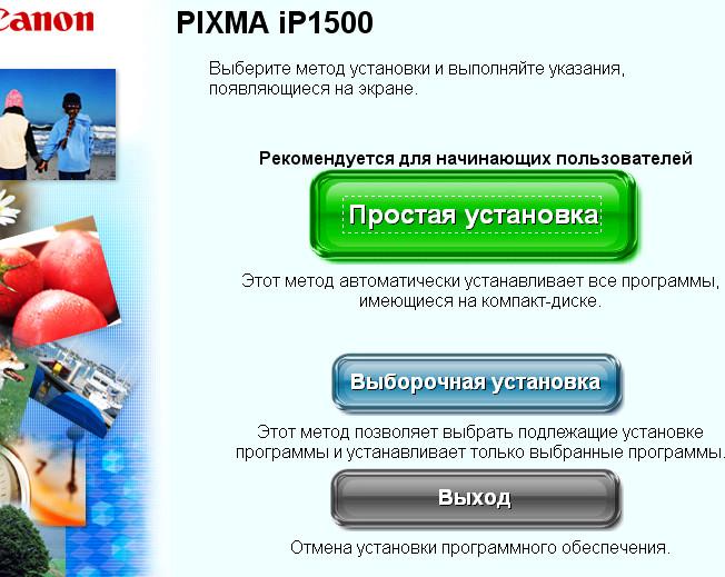 ip 1500 driver download: