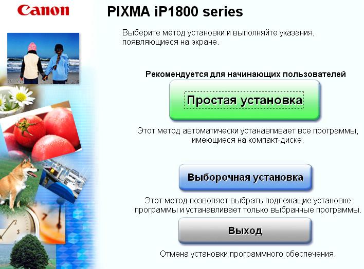 ... canon ip1800. скачать драйвера PIXMA iP1800