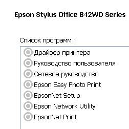 Установочный диск принтера epson stylus office