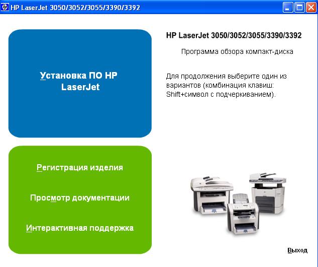 драйвер для принтера hp laserjet p1102 mfp скачать