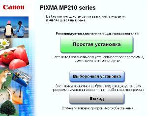 Canon Pixma Mp210 драйвер для Windows 7